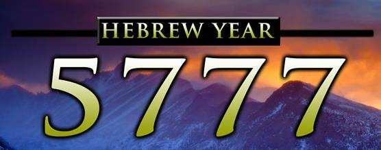 hebrew-year-5777