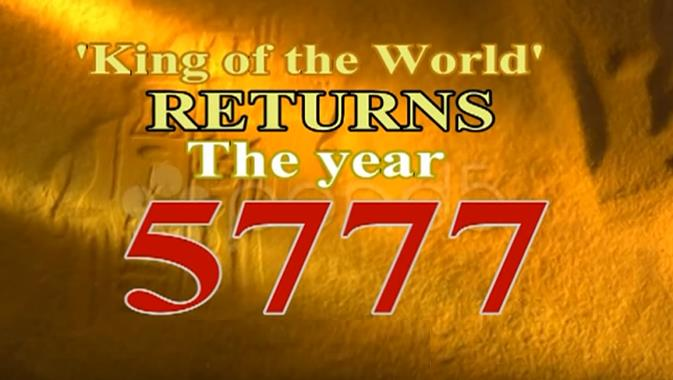 king-of-the-world-year-5777